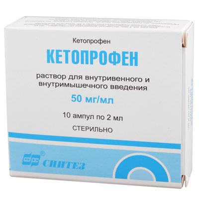 раствор Кетопрофен
